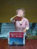 掲示板東京スカイツリー.JPG