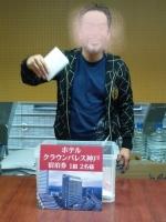 掲示板クラウンパレス神戸.JPG