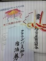 掲示板クラウンパレス神戸券.JPG